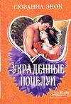 Украденные поцелуи обложка книги