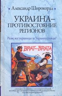 Украина - Противостояние регионов обложка книги