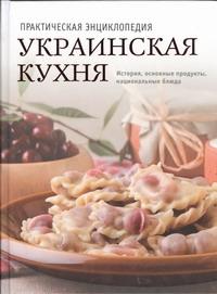 Украинская кухня Полетаева Н.В.