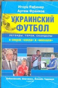 Рабинер Игорь - Украинский футбол : легенды, герои, скандалы в спорах хохла и москаля обложка книги