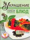 Васильева Е.Н. - Украшение блюд обложка книги