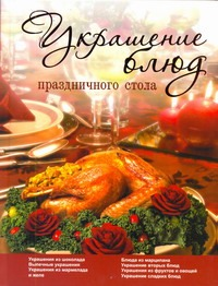 Украшение блюд  праздничного стола ( Пашинский В.Н.  )