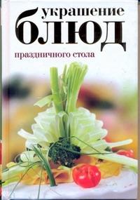 Бойко Е.А. - Украшение блюд  праздничного стола обложка книги