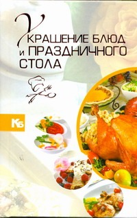 Украшение блюд и праздничного стола обложка книги