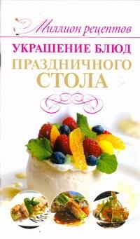 Украшение блюд праздничного стола обложка книги