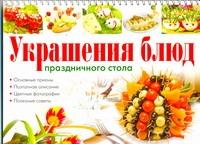 Красичкова А.Г. - Украшение блюд.Салаты обложка книги