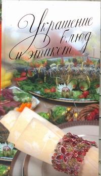 Жук С.М. - Украшения блюд и этикет обложка книги