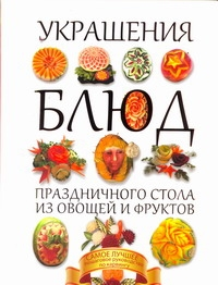 Пашинский В.Н. - Украшения блюд праздничного стола из овощей и фруктов обложка книги