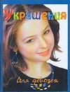 Иванова В. - Украшения для девочек обложка книги