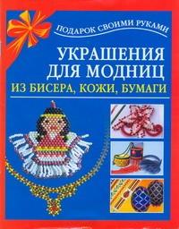 Чурина Л. - Украшения для модниц из бисера, кожи, бумаги обложка книги