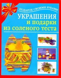 Украшения и подарки из соленого теста обложка книги