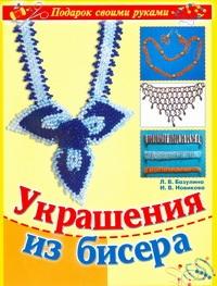 Базулина Л.В. - Украшения из бисера обложка книги