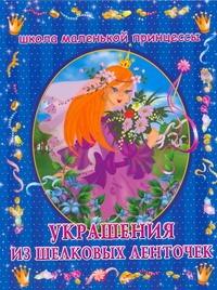 Данкевич Е.В. - Украшения из шелковых ленточек обложка книги
