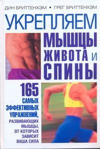 Бриттенхэм Дин - Укрепляем мышцы живота и спины обложка книги