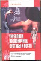 Ньюман Рене - Укрепляем позвоночник, суставы и кости. Лечение и профилактика остеопороза' обложка книги