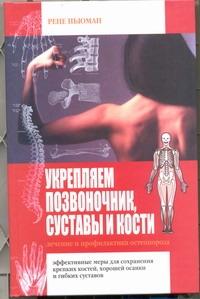 Ньюман Рене - Укрепляем позвоночник, суставы и кости. Лечение и профилактика остеопороза обложка книги