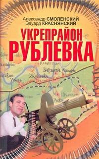 Смоленский А.П. - Укрепрайон Рублевка обложка книги