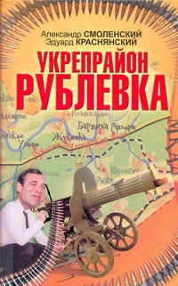 """Укрепрайон """"Рублевка"""" Смоленский А.П."""