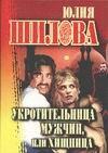 Шилова Ю.В. - Укротительница мужчин, или Хищница обложка книги