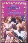Укрощение Деверо Д.