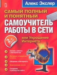 Укрощение Интернета, или самый полный и понятный самоучитель работы в Сети от book24.ru