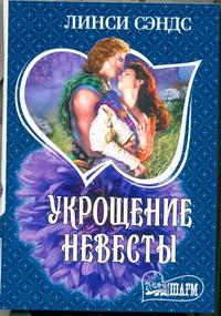 Сэндс Л. - Укрощение невесты обложка книги
