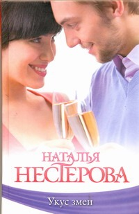 Нестерова Наталья - Укус змеи обложка книги