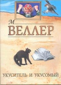 Веллер М.И. - Укуситель и укусомый обложка книги