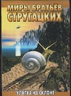 Стругацкий А.Н. - Улитка на склоне обложка книги