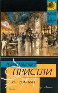 Пристли Д.Б. - Улица Ангела обложка книги