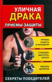 Уличная драка. Приемы защиты Алексеев Кирилл