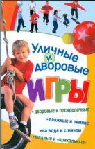 Кочетков М.А. - Уличные и дворовые игры' обложка книги