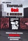 Добкин М.К. - Уличный бой с ножом обложка книги