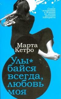 Кетро Марта - Улыбайся всегда, любовь моя обложка книги