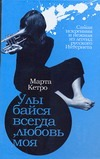 Кетро Марта - Улыбайся всегда, любовь моя. [Три аспекта женской истерии] обложка книги