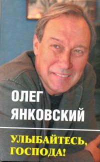 Янковский О.И. - Улыбайтесь, господа! обложка книги