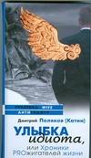 Поляков (Катин) Д. - Улыбка идиота, или Хроники PROжигателей жизни обложка книги