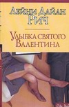 Рич Лейни Дайа - Улыбка святого Валентина обложка книги