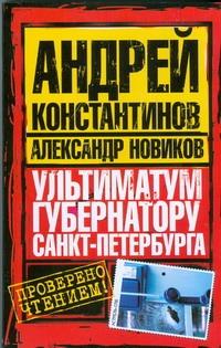 Ультиматум губернатору Санкт-Петербурга обложка книги