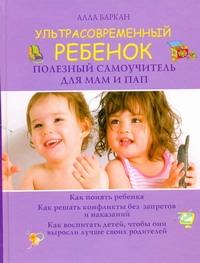 Ультрасовременный ребенок обложка книги