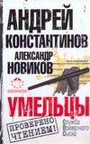 Умельцы обложка книги