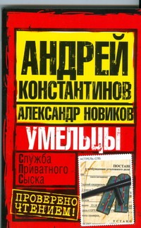 Константинов Андрей - Умельцы обложка книги