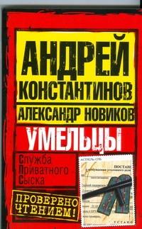 Умельцы Константинов Андрей