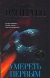 Паттерсон Д. - Умереть первым обложка книги