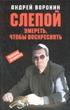 Воронин А.Н. - Умереть,чтобы воскреснуть обложка книги