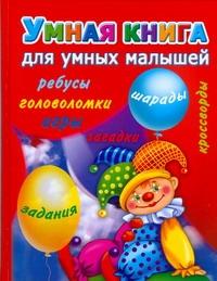 Чурина Л.С. - Умная книга для самых умных малышей обложка книги
