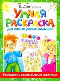 Дмитриева В.Г. - Умная раскраска для самых умных малышей обложка книги