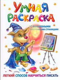 Дмитриева В.Г. - Умная раскраска с волшебными прозрачными страницами. Легкий способ научиться пис обложка книги