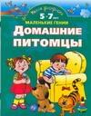 Умная раскраска. 5-7 лет. Домашние питомцы обложка книги