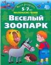 Умная раскраска. Веселый зоопарк. От 5 до 7 лет обложка книги